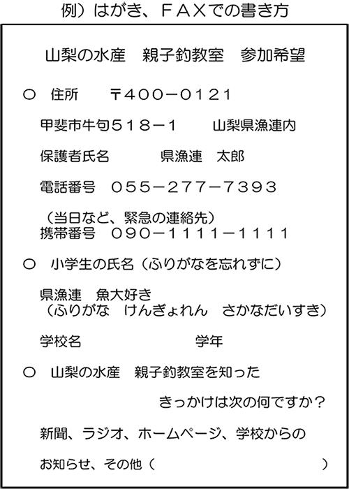 例)葉書等書き方.jpg