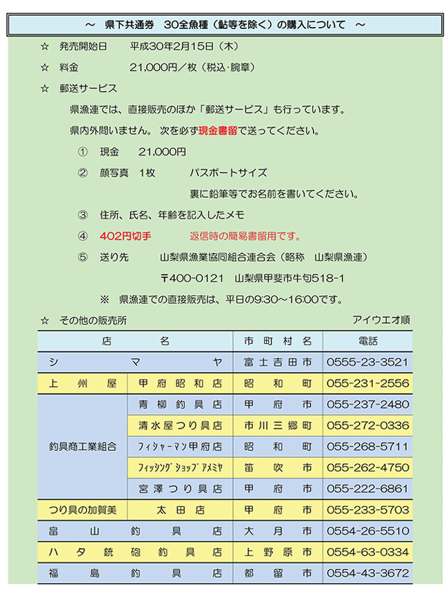 180118 県下共通券 30全魚種の購入について-修正-002.jpg